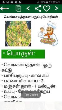 Tamil Recipe screenshot 6