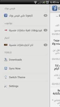 7daratmnseah حضارات منسية screenshot 4
