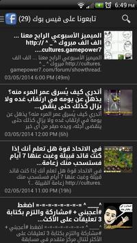 7daratmnseah حضارات منسية screenshot 8