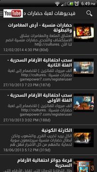 7daratmnseah حضارات منسية screenshot 1