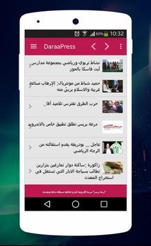 درعة بريس apk screenshot