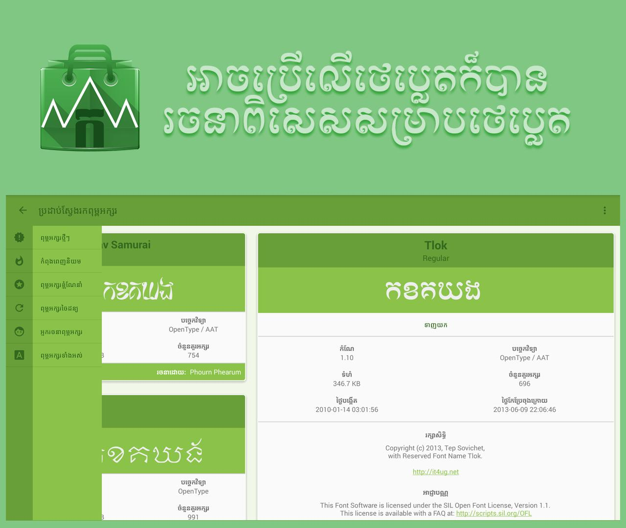 Khmer Font Store for Android - APK Download