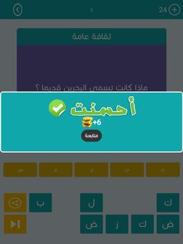 درب وصلة - Darb wasla screenshot 5