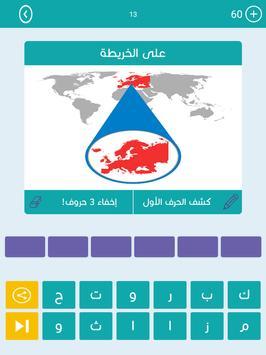 درب وصلة - Darb wasla screenshot 6