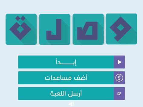 درب وصلة - Darb wasla screenshot 8