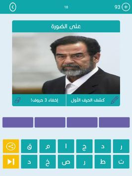 درب وصلة - Darb wasla screenshot 9