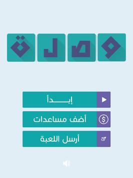 درب وصلة - Darb wasla poster