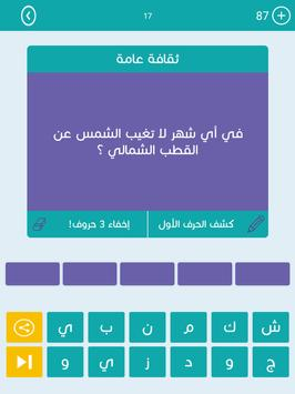 درب وصلة - Darb wasla screenshot 10