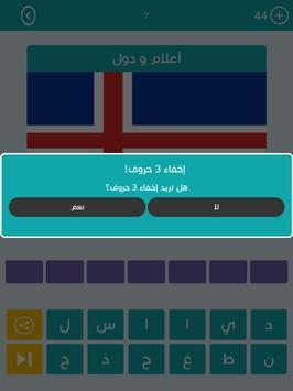 درب وصلة - Darb wasla screenshot 11