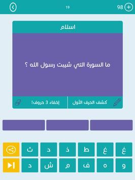 درب وصلة - Darb wasla screenshot 12