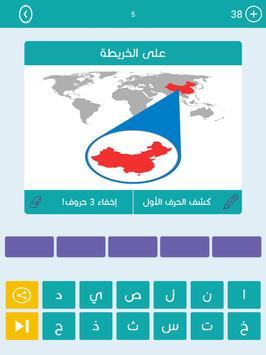 درب وصلة - Darb wasla screenshot 2