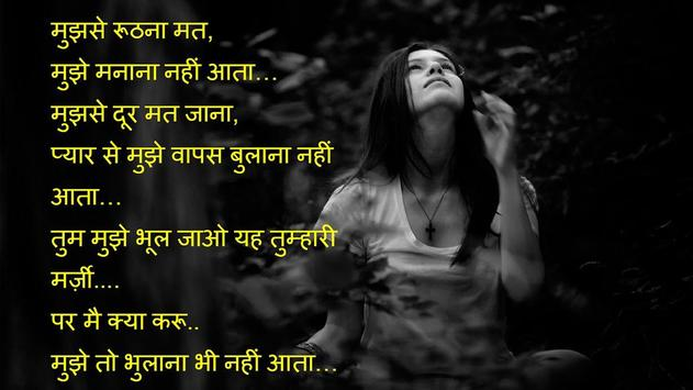 Dard Shayari Collection screenshot 1