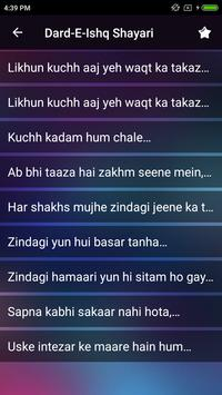 Dard E Ishq Shayari screenshot 1