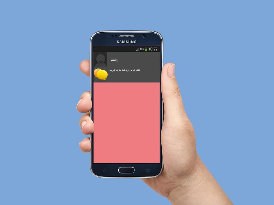 تعارف دردشة بنات عرب prank for Android - APK Download