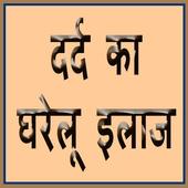 Dard Ka Gharelu ilaaz icon