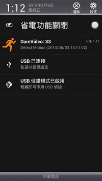 Video Surveillance apk screenshot
