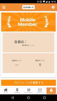 □□□ん家 screenshot 2