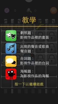影視達人 screenshot 1