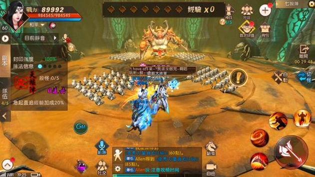 軒轅傳奇指南 screenshot 4