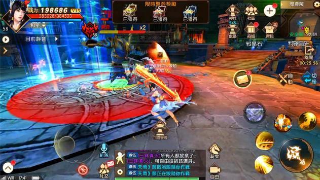 軒轅傳奇指南 screenshot 1