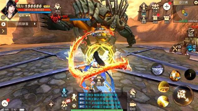 軒轅傳奇指南 screenshot 3