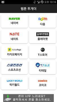 웹툰 투게더- 무료 웹툰, 만화 apk screenshot