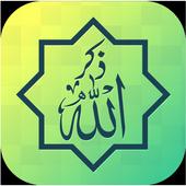 Zikr of Allah - Duas & Azkar icon