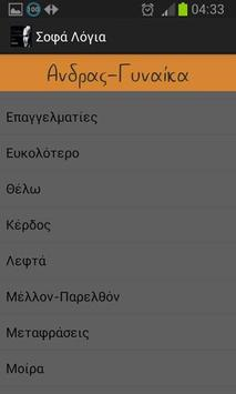 Σοφά Λόγια screenshot 19