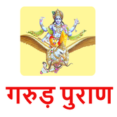 गरुड़ पुराण हिंदी में icon