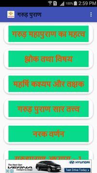 गरुड़ पुराण हिंदी में poster