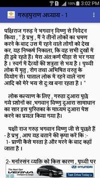 गरुड़ पुराण हिंदी में apk screenshot