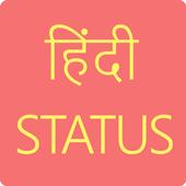 Hindi Status | हिंदी स्टेट्स icon