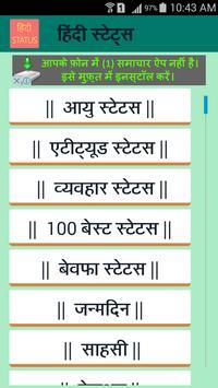 Hindi Status | हिंदी स्टेट्स poster