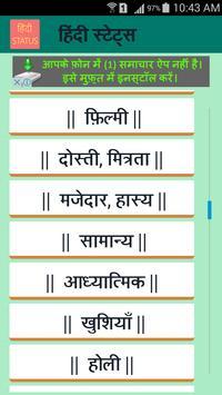 Hindi Status | हिंदी स्टेट्स apk screenshot