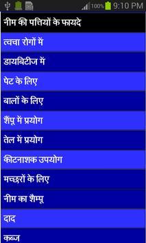 Benefits of Neem apk screenshot