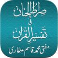Sira tul Jinan Al-Quran with Tafseer