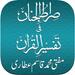 Al Quran with Tafseer (Explanation)