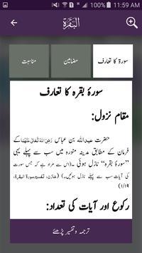 Al Quran with Tafseer (Explanation) screenshot 4