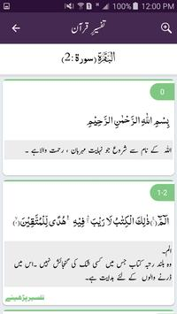 Al Quran with Tafseer (Explanation) screenshot 5