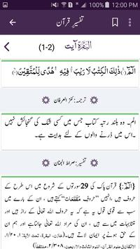 Al Quran with Tafseer (Explanation) screenshot 6