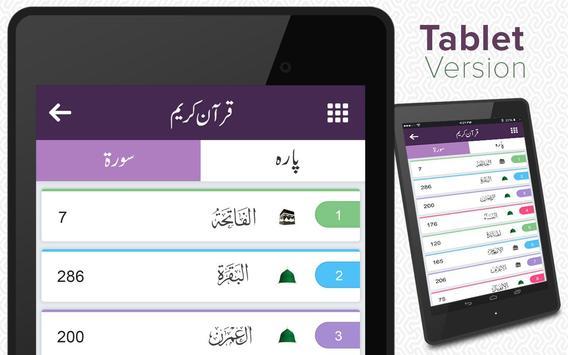 Al Quran with Tafseer (Explanation) screenshot 8