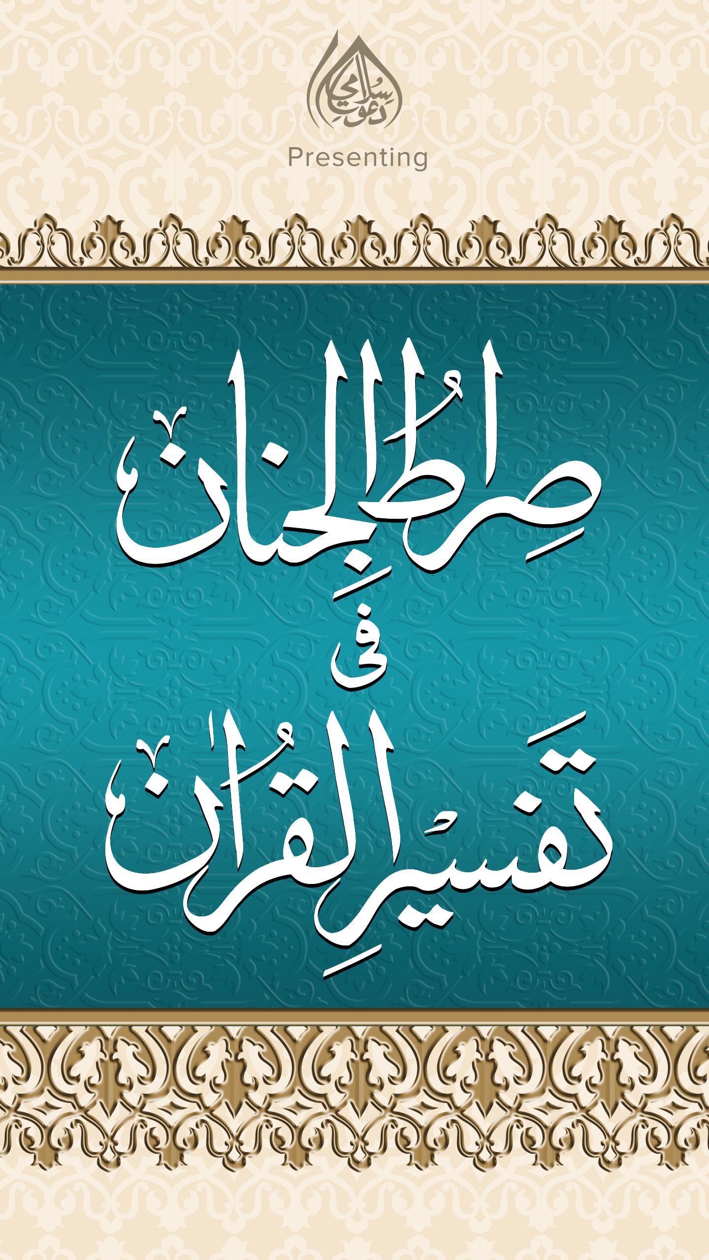 Al Quran With Tafseer Explanation Pour Android Telechargez L Apk
