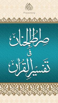 Al Quran with Tafseer (Explanation) poster