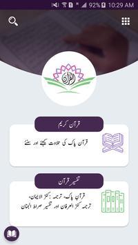 Al Quran with Tafseer (Explanation) screenshot 1