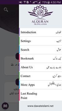 Al Quran with Tafseer (Explanation) screenshot 3