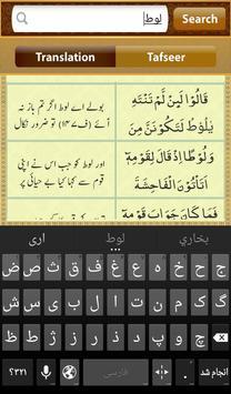 Al Quran Karim apk screenshot