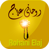 Rohani Ilaj icon