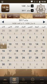AlBayan Digital Calendar 2.0 screenshot 1