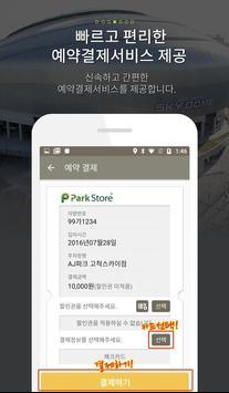 내손안의주차세상 - 파크스토어(예약,사전정산,공석정보) screenshot 3