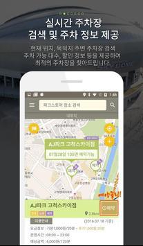 내손안의주차세상 - 파크스토어(예약,사전정산,공석정보) screenshot 1